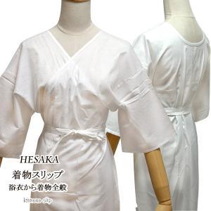 和装下着・スリップ 女性レディース着物スリップ(ワンピース型)/2サイズ|hesaka