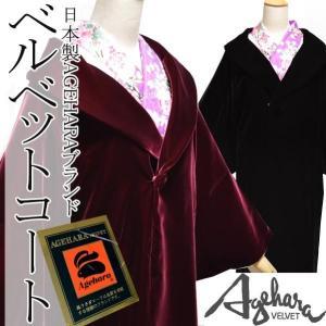 和装コート 女性レディースへちま衿ベルベットコート/2サイズ2色|hesaka