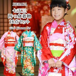 七五三着物7歳トータル15点フルセット 絵羽柄 四つ身・帯着物・はこせこトータルフルセット/6タイプ|hesaka