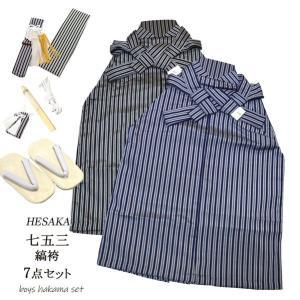 七五三 3歳 5歳 男児 縞 袴 セット男の子/2サイズ2色|hesaka