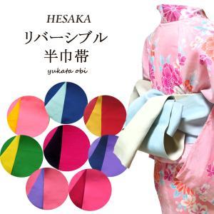 袴下帯・半巾帯・浴衣帯・細帯 女性レディースリバーシブル半幅帯/20タイプ|hesaka