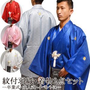 卒業式・成人式・結婚式 男性メンズ紋付羽織・着物2点セット/5サイズ7色|hesaka