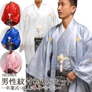 卒業式・成人式・結婚式 男性メンズ紋付羽織袴3点セット/5サイズ7色|hesaka