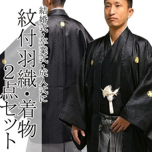 卒業式・成人式・結婚式 男性メンズ黒紋付羽織・着物2点セット/5サイズ|hesaka