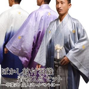 卒業式・成人式・結婚式 男性メンズぼかし紋付羽織・着物2点セット/4サイズ3色|hesaka