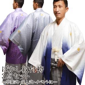 卒業式・成人式・結婚式 男性メンズぼかし紋付羽織袴3点セット/4サイズ3色|hesaka