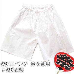 パンツ 白祭パンツ/5サイズ hesaka