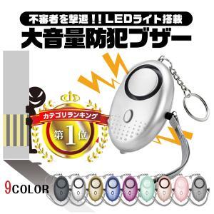 防犯ブザー 防犯グッズ 大音量 女性 小学生 ランドセル LED ライト付き 子供 安全 護身用グッズ