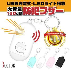 防犯ブザー USBケーブル付き 防犯グッズ 子供 大音量 防水 女性 小学生 ランドセル LED ライト付き 安全 護身用グッズ