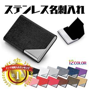 名刺入れ メンズ レディース 名刺ケース カードケース ステンレス シンプル 薄型 ビジネス  20...