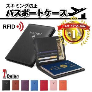 パスポートケース スキミング防止 旅行 トラベル スキミング対策 パスポートカバー トラベルポーチ トラベルウォレット 航空券 多機能 収納 旅行用品