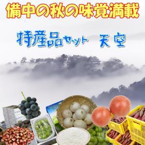 特産品セット 天空 収穫の秋 トマト サツマイモ ぶどうなどなど 備中の秋の味覚満載|hey-com-bicchu
