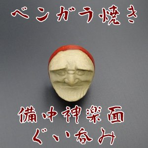 ぐい呑み ベンガラ焼き 田邊白山荘 備中神楽|hey-com-bicchu