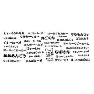 岡山備中弁方言手ぬぐい おかやまべんがアツい おみやげに|hey-com-bicchu