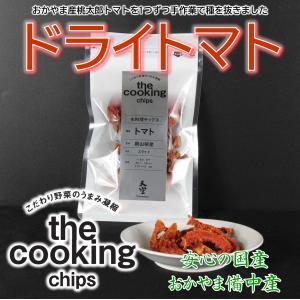 ドライトマト チャックつき 国産桃太郎トマトの旨味がギュッとつまった乾燥トマト10g 生トマト約3個分|hey-com-bicchu