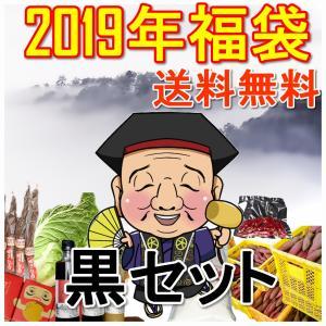 福袋 2019年 数量限定 送料無料 備中産品お福分け 黒セット|hey-com-bicchu