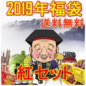 福袋 2019年 数量限定 送料無料 備中産品お福分け 紅セット|hey-com-bicchu
