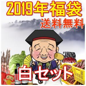 福袋 2019年 数量限定 送料無料 備中産品お福分け 白セット|hey-com-bicchu