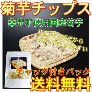 菊芋チップス 天空 50g チャック付きパック 乾燥菊芋スライス 送料無料 おかやま備中産 キクイモチップス hey-com-bicchu