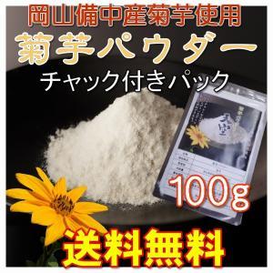 菊芋 国産無農薬 菊芋パウダー 100g お試しチップスミニおまけ 送料無料 農薬未使用 おかやま備中産|hey-com-bicchu