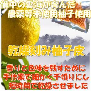 柚子皮 5g 乾燥 香りと色味を重視した手刻み仕立て お茶お菓子などに 送料無料 日時指定不可|hey-com-bicchu