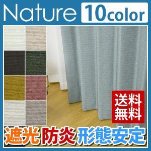 遮光カーテン 10色 2級遮光 遮熱 防炎オーダーカーテン Nature(ナチュール) (幅)〜20...