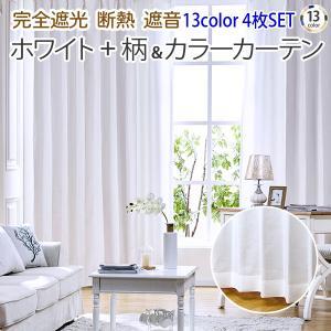 カーテン 遮光 遮熱 防音カーテン セット Leafy(リーフィ)&ALLORA(アローラ)4枚組 送料無料