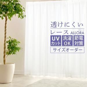 レースカーテン 遮熱 UVカット オーダー・ミラーレースカーテン Allora (アローラ)(幅)〜...