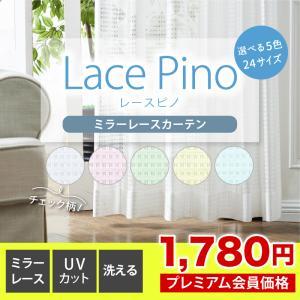 【送料無料】お買得 ミラーレースカーテン チェック柄 18サイズ カーテン 2枚組 Pino(ピノ)【150幅/200幅は1枚入り】の画像