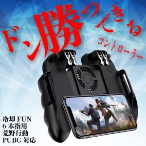 荒野行動 PUBG Mobile コントローラー 6本指 スマホゲーム 指サック 付き 冷却ファン付...