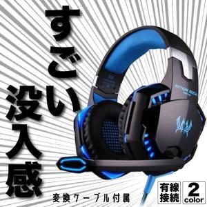 ゲーミングヘッドセット 変換付き スイッチ PS4 PC フォートナイト 任天堂 Switch PC...