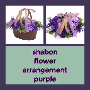 ソープフラワー アレンジメント バスケットタイプ purple|hfs05
