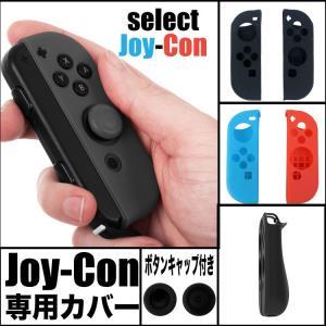Nintendo Switch Joy-Con シリコン カバー ソフト さらさら 耐衝撃 ジョイコン 任天堂スイッチ ブルー レッド|hfs05