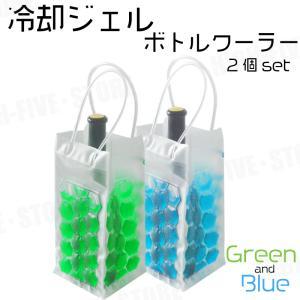 冷却ジェル ワインクーラー 2個セット アイスバッグ ラピッド クーラー 冷却ゲル ギフト パーティー 防水仕様 PVC ギフト アウトドア|hfs05