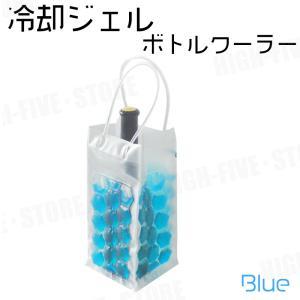 冷却ジェル ワインクーラー ブルー  アイスバッグ ラピッド クーラー 冷却ゲル ギフト パーティー 防水仕様 PVC  ギフト アウトドア|hfs05