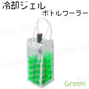 冷却ジェル ワインクーラー グリーン  アイスバッグ ラピッド クーラー 冷却ゲル ギフト パーティー 防水仕様 PVC  ギフト アウトドア hfs05