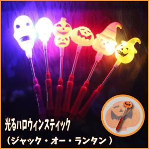 子供 コスプレ 杖 かぼちゃヘッド ジャックオーランタン 光る杖|hfs05