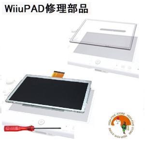 Wii U ゲームパッド 液晶パネル& タッチパネル& Y字ドライバー Game pad本体修理用