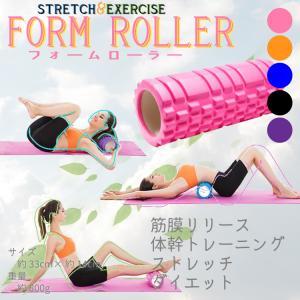 フォームローラー ピラティス ヨガ フィットネス 筋膜リリース  ダイエット 体幹 ミニ|hfs05