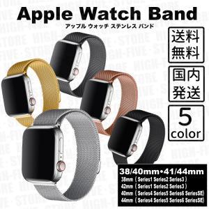アップルウォッチ Apple Watch バンド ベルト 44mm 38mm 40mm 42mm ミラネーゼループ Series 2 3 4 5 6 SE 送料無料 hfs05