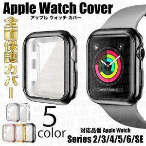 AppleWatch アップルウォッチ Series6 SE カバーケース Series5 Series4 Series3 Series2 ケース カバー 全面保護 耐衝撃 hfs05