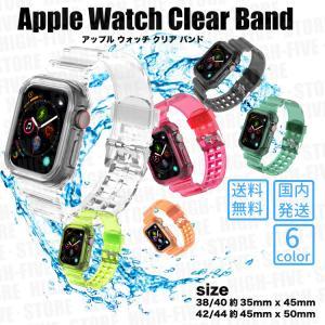 アップルウォッチ バンド クリア Apple Watch ベルト ケース カバー 透明 耐衝撃 メンズ レディース おしゃれ かわいい 韓国 38mm 40mm 42mm 44mm hfs05