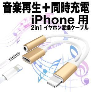 iPhone イヤホン 変換アダプタ 音楽再生 最新IOS 14対応 iPhone7/8/8X/XS/XS Max 3.5mm 同時充電 イヤホンジャック 充電しながらイヤホン 二股 ライトニング hfs05