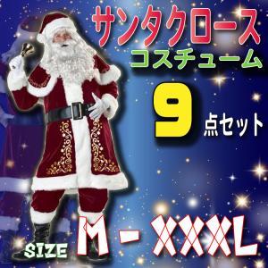 サンタクロース 衣装 サンタ クリスマス 豪華10点セット 男性用 大きい 仮装 ビックサイズ メンズ 大きいサイズ 本物 M XL|hfs05