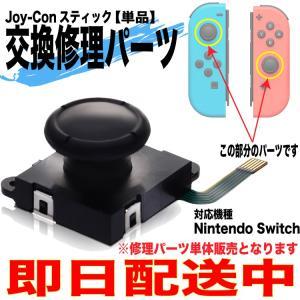 Joy-con 修理 単品 コントロール 右/左  交換用 ニンテンドースイッチ L/Rセンサー ジ...