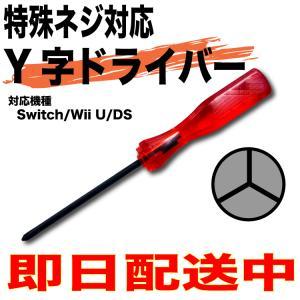 Joy-con 修理 Y字ドライバー
