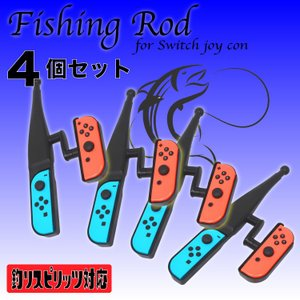 釣りスピリッツ 釣竿 釣り竿 フィッシング 釣り 4本セット ジョイコン スイッチ コントローラー フィッシング 並行輸入品|hfs05