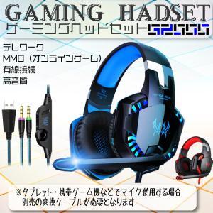 ゲーミング ヘッドセット 有線 高音質 ヘッドホン USB マイク付き ヘッドフォン ゲーム用  P...