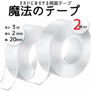 両面テープ 超強力 魔法のテープ 防災 はがせる 両面テープ 2個セット 極 粘着 固定 透明 繰り返し 防水 hfs05