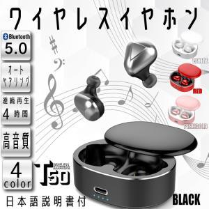 ワイヤレスイヤホン Bluetooth 5.0 T50 自動接続 高音質 カナル型 収納 ケース ギフト 充電 AAC対応 誕生日|hfs05